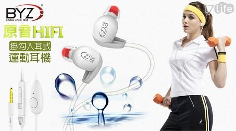 BYZ-運動耳機耳掛入耳式兩用耳機
