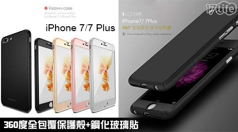 UCASE/Apple iPhone 7/ 360度/全包覆保護殼/鋼化玻璃貼