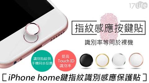 APPLE iPhone home指紋識別感應按鍵保護貼