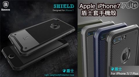 平均每入最低只要199元起(含運)即可享有Apple iPhone7盾士套手機殼1入/2入/4入/8入,款式:Apple iPhone7(4.7吋)/Apple iPhone7 Plus(5.5吋),顏色:黑色/灰色/寶藍。
