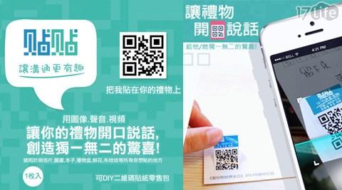二維條碼貼紙/ QR-code/留言卡片/卡片