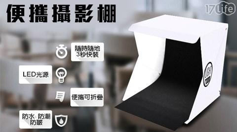 平均每入最低只要499元起(含運)即可購得LED網拍神器便攜攝影棚/迷你折疊攝影棚1入/2入/4入。