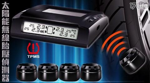 TPMS太陽能供電無線胎壓偵測器