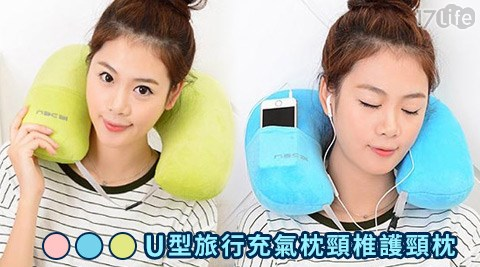 U型旅行充氣枕頸椎護頸枕