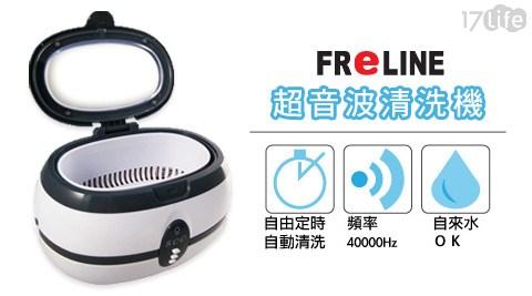 平均每台最低只要875元起(含運)即可購得【Freline】超音波清洗機(VGT-800)1台/2台,享1年保固。