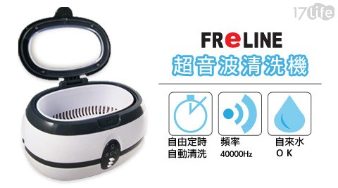 Freline-超音波清洗機(VGT-800)