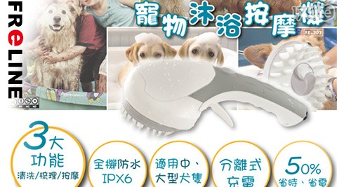 FReLINE-寵物沐浴按摩機-梳理/清洗/按摩(FE-303)