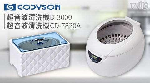 只要1480元起(含運)即可購得【CODYSON】原價最高4680元超音波清洗機系列1台:(A)超音波清洗機(D-3000)/(B)超音波清洗機(CD-7820A)。