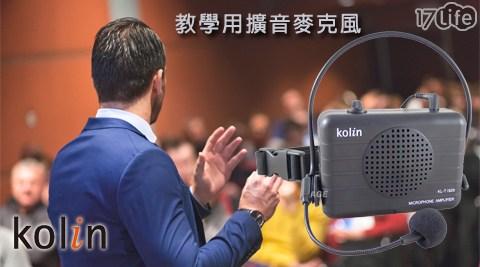平均每台最低只要699元起(含運)即可享有【Kolin 歌林】教學用擴音麥克風(KL-TI929)1台/2台/4台,購買享1年機身保固!