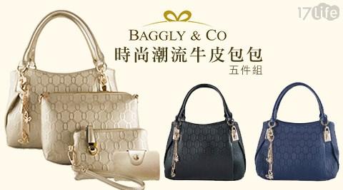 BAGGLY&CO-時尚潮流牛皮包包五件組