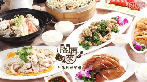左宗棠雞/閣再來手作料理