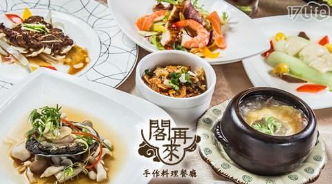 魚翅/閣再來/閣再來手作料理餐廳/羊排/豬肋排/牛肉/櫻花蝦/油飯