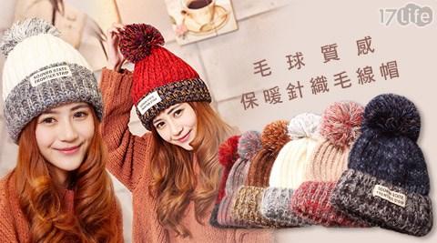 毛球質感保暖針織毛線帽