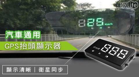汽車/通用/GPS/抬頭/顯示器/汽車/車用
