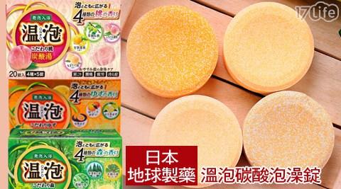 日本地球製藥-溫泡17p 好 康 團購 網碳酸泡澡錠