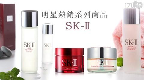 SK-Ⅱ/經典保養明星熱銷系列