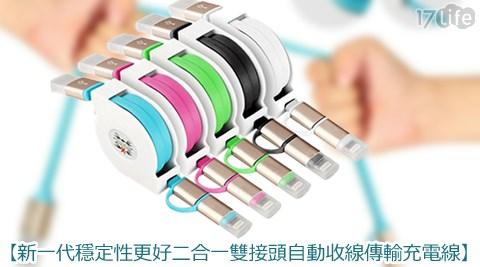 新一代穩定性更好二合一雙接頭自動收線傳輸充電線