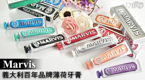只要199元即可享有【Marvis】原價599元義大利百年品牌薄荷牙膏1條(75ml/條),多款式任選,15條免運。