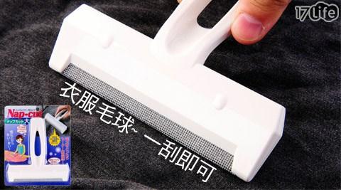 Seiei Nap-cut/去除衣物毛球刮板/去毛球