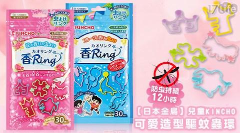 日本金鳥/兒童/KINCHO/可愛造型/驅蚊蟲環/防蚊/防蚊手環/手環/幼童