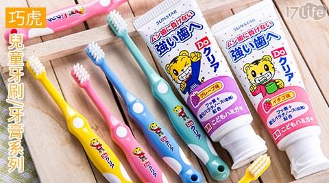 只要50元起即可購得原價最高199元巧虎兒童牙刷/牙膏系列1入:(A)兒童牙刷,尺寸(顏色隨機出貨):(2~4歲)/(4~6歲)/(B)兒童牙膏(70g/入),口味:草莓/葡萄。