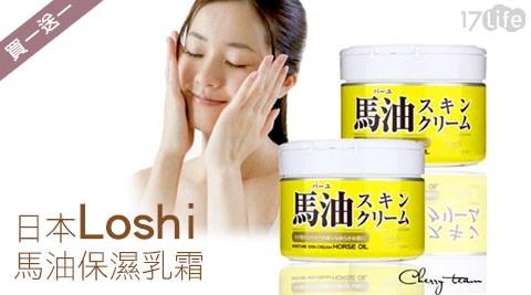 只要269元(含運)即可購得【日本Loshi】原價399元馬油保濕乳霜1盒(220g/盒),購買1盒再加贈1盒(220g/盒)。