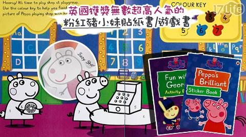 Peppa Pig-英國超統一 溫泉高人氣貼紙書/遊戲書