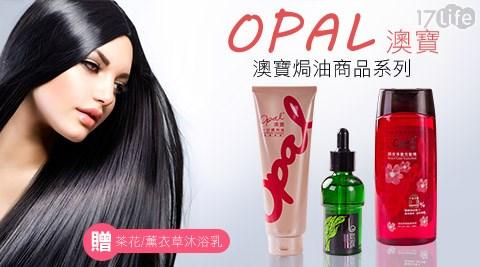 OPAL/澳寶/焗油/深層修護/護髮/洗潤/澳寶焗油