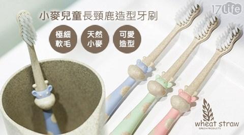 小麥兒童長頸鹿造型牙刷