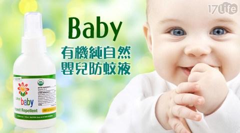 平均每瓶最低只要289元起(含運)即可購得【Lafe's Organic】Baby有機純自然嬰兒防蚊液1瓶/2瓶(118ml/瓶)。