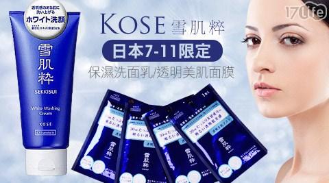 Kose/高絲/日本7-11/限定/雪肌粹/保濕/洗面乳/透明美肌面膜/面膜/清潔/保養