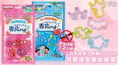 平均每包最低只要238元起(含運)即可購得【日本金鳥】兒童KINCHO可愛造型驅蚊蟲環1包/2包/4包(30入/包),款式(造型各x6):粉紅花香/藍色果香。