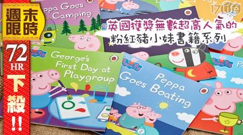 Peppa Pig/粉紅豬小妹/貼紙書/故事書/童書/兒童啟發/幼教/粉紅豬/Peppa豬