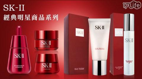 SK-II-經典明星商品系列