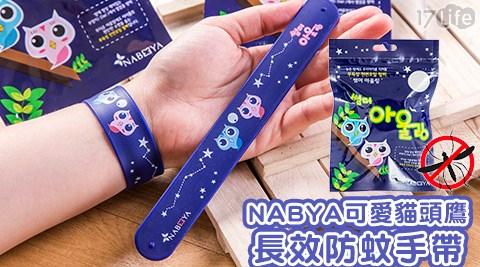 NABYA/防蚊