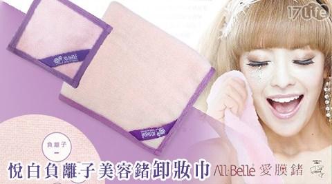 All-Belle/愛比堤/悅白/負離子/美容/鍺卸妝巾