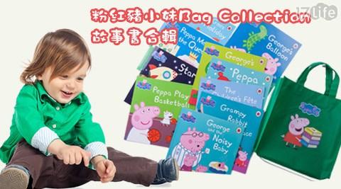 平均每套最低只要825元起(含運)即可購得【Peppa Pig】粉紅豬小妹Bag Collection故事書合輯(附袋子)1套/2套(10書/套),袋子顏色:藍色/綠色。