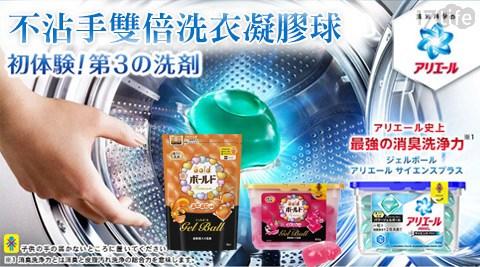 日本P&G寶僑-不沾手雙倍洗衣凝膠球系列