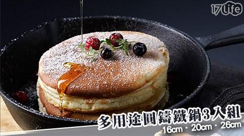 多用途/圓鑄/鐵鍋/廚具