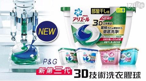 【P&G】新第三代3D技術洗衣膠球(18顆/盒)