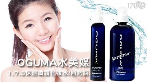 OGUMA水美17p媒-1.7.3保濕噴霧化妝水/補充瓶系列