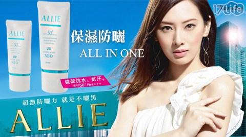 Kanebo佳麗寶-ALLIE EX UV高效防曬凝乳系列