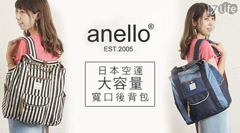 只要1,049元(含運)即可享有原價2,480元日本anello空運直送大容量寬口後背包1入,款式:條紋黑/拼色牛仔。