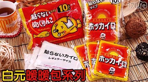日本製白元-暖暖包系列