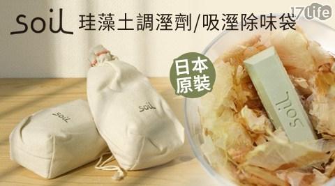 只要399元起(含運)即可購得【日本Soil】原價最高3596元珪藻土調溼劑/吸溼除味袋系列:(A)珪藻土調溼劑(8pcs)1入/2入/4入,顏色隨機出貨/(B)珪藻土吸溼除味袋1組/2組/4組(2入/組)。