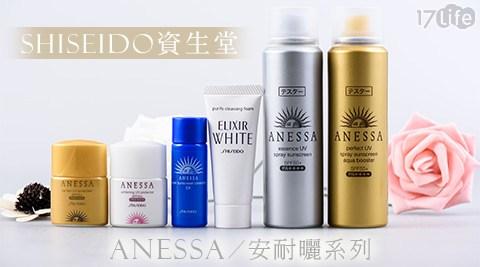 SHISEIDO/資生堂/ANESSA/安耐曬