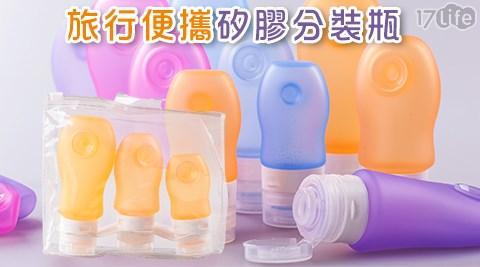 旅行便攜矽膠分裝瓶