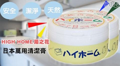 日本/HIGH HOME/湯之花/萬用/清潔膏