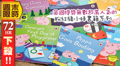 Peppa Pig/粉紅豬小妹/貼紙書/故事書/合輯