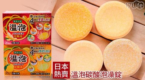 日本地球製藥-溫泡碳酸泡澡錠